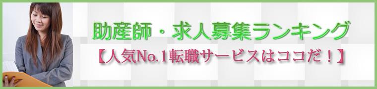 助産師・求人募集ランキング【人気No.1転職サービスはココだ!】